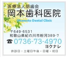 医院情報/紀の川市 歯科医院 歯医者 審美歯科 義歯 送迎